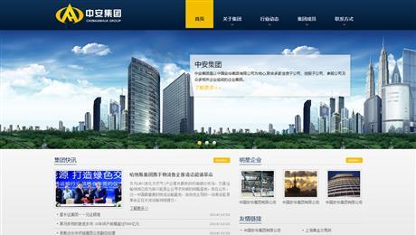 中国安华集团有限公司网站建设